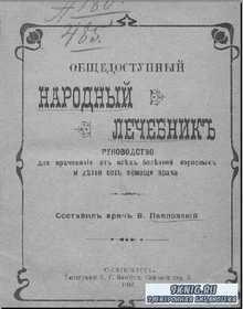Павловский Владимир - Общедоступный народный лечебник