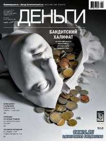 Коммерсантъ. Деньги № 36 (сентябрь 2015) pdf