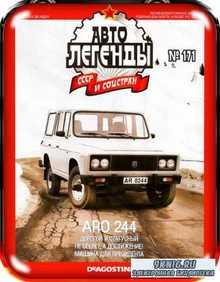 Автолегенды СССР №171 (2015)