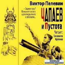 Пелевин Виктор - Чапаев и Пустота (Аудиокнига) читает Куприна Е.