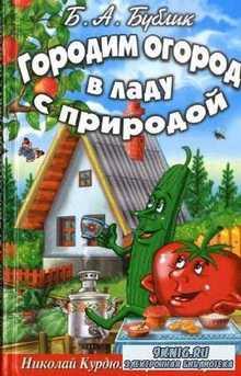 Бублик Борис - Городим огород в ладу с природой
