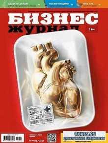 Бизнес журнал №10 (октябрь 2015)