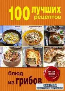 100 лучших рецептов блюд из грибов (2015)