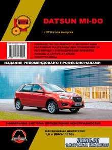 Руководство по ремонту Datsun Mi-Do с 2014 года