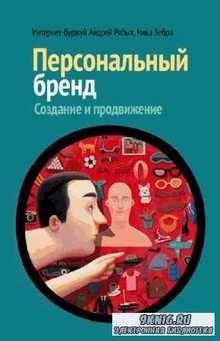Рябых Андрей, Зебра Ника - Персональный бренд. Создание и продвижение