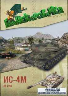 Бронекоробочка - №11 - Танк ИС-4М (сентябрь 2015)