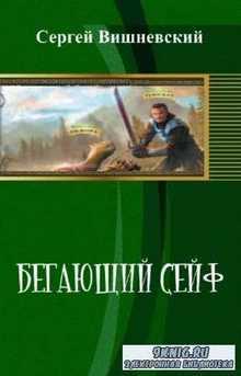 Вишневский Сергей - Бегающий сейф