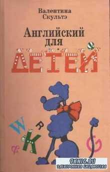 Валентина Скультэ - Английский для детей