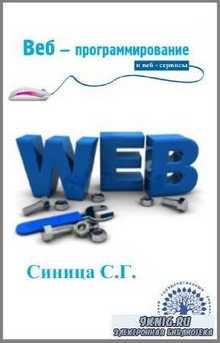 С.Г. Синица - Веб-программирование и веб-сервисы