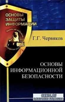 Г.Г. Червяков - Основы информационной безопасности
