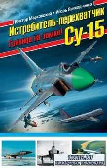 В. Марковский, И. Приходченко - Истребитель-перехватчик Су-15. Граница на з ...