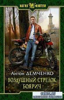 Антон Демченко - Боярич