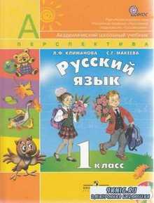 Клеманова Л.Ф., Макеева С.Г. -  Русский язык. Учебник. 1 класс.