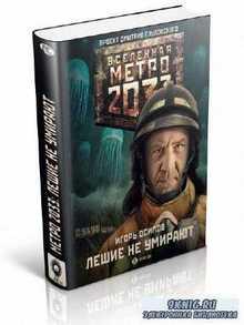 Осипов Игорь - Метро 2033. Лешие не умирают