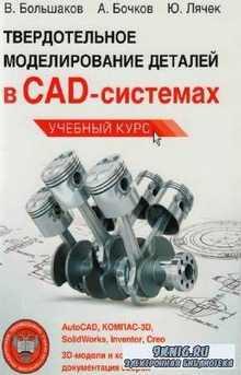 В. Большаков, А. Бочков, Ю. Лячек - Твердотельное моделирование деталей в CAD-системах: AutoCAD, КОМПАС-3В, SolidWorks, Inventor, Creo