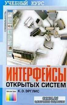 К.Э. Эрглис - Интерфейсы открытых систем