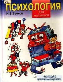 Вачков И.В.  -   Психология для малышей или сказка о самой