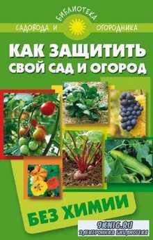 С.И. Калюжный - Как защитить свой сад и огород без химии