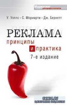 У. Уэллс, Дж. Бернет, С. Мориарти - Реклама. Принципы и практика. 7-е издание