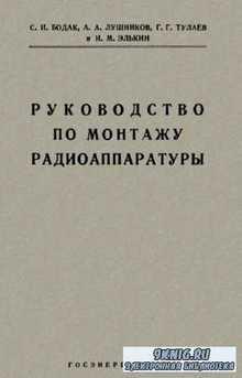 Бодак С.И., Лушников А.А. - Руководство по монтажу радиоаппаратуры