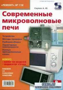 """Современные микроволновые печи. """"Ремонт"""" №118 (2009)"""