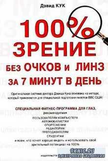 100%зрение без очков  и линз за 7 минут в день (2006)