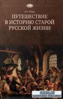 Ю.С. Рябцев - Путешествие в историю старой русской жизни