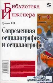 В.П. Дьяконов - Современная осциллография и осциллографы