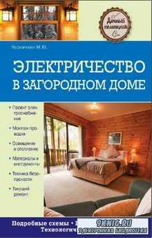 М.Ю. Черничкин - Электричество в загородном доме