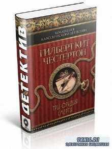 Честертон Гилберт - Три орудия смерти (сборник)