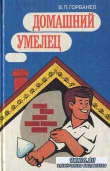 В.П. Горбанев - Домашний умелец
