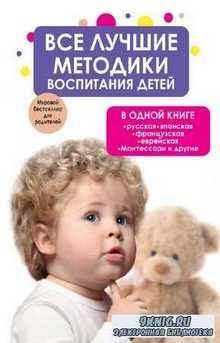 коллектив - Все лучшие методики воспитания детей в одной книге