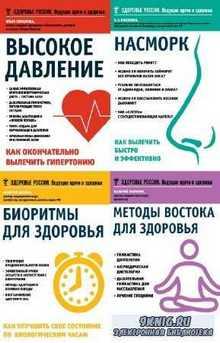 коллектив - Здоровье России. Ведущие врачи о здоровье. Цикл в 6-и книгах