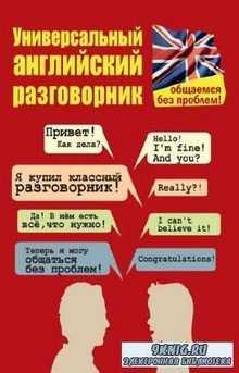 Е.П. Бахурова - Универсальный английский разговорник. Общаемся без проблем!