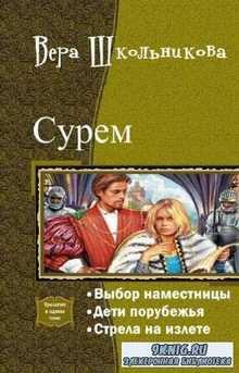 Вера Школьникова - Сурем. Трилогия в одном томе
