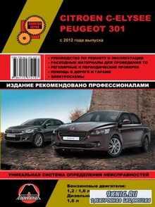 Руководство по ремонту Citroen C-Elysee / Peugeot 301 c 2012 года