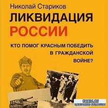 Ликвидация России. Кто помог красным победить в Гражданской войне? (Аудиокн ...