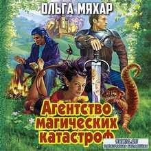 Агентство магических катастроф (Аудиокнига)
