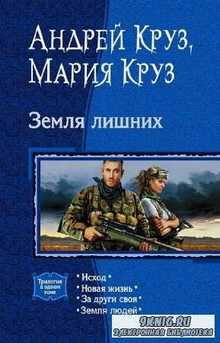 Андрей Круз, Мария Круз - Земля лишних. Тетралогия в одном томе