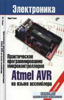 Юрий Ревич - Практическое программирование микроконтроллеров Atmel AVR на я ...