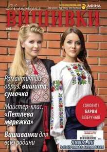 Майстерня вишивки №40 (11) 2015