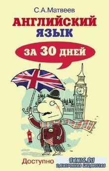 С.А. Матвеев - Английский язык за 30 дней