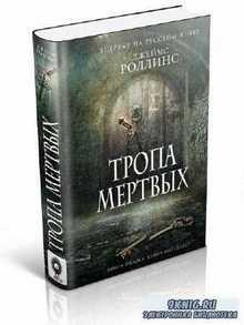 Роллинс Джеймс - Тропа мертвых (сборник)