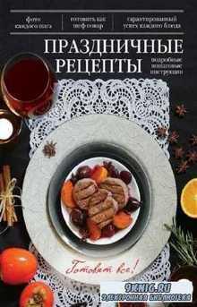 Арина Лисецкая - Праздничные рецепты