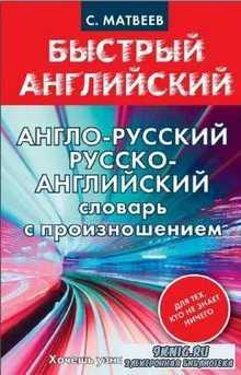 Сергей Матвеев - Англо-русский, русско-английский словарь с произношением для тех, кто не знает ничего