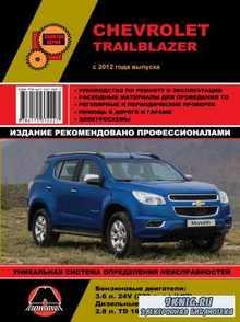 Руководство по ремонту Chevrolet Trailblazer с 2012 года