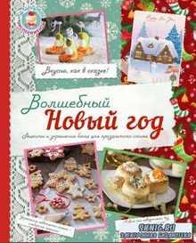 Н. Савинова, Я. Юрышева - Волшебный Новый год