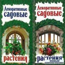 Е.С. Аксенов, Н.А. Аксенова - Декоративные садовые растения. В 2-х томах