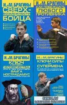 Михаил Брагин, Ирина Брагина - И. и М. Брагины. Сборник (5 книг)