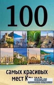 И.М. Слука, Т.Ю. Калинко - 100 самых красивых мест Крыма